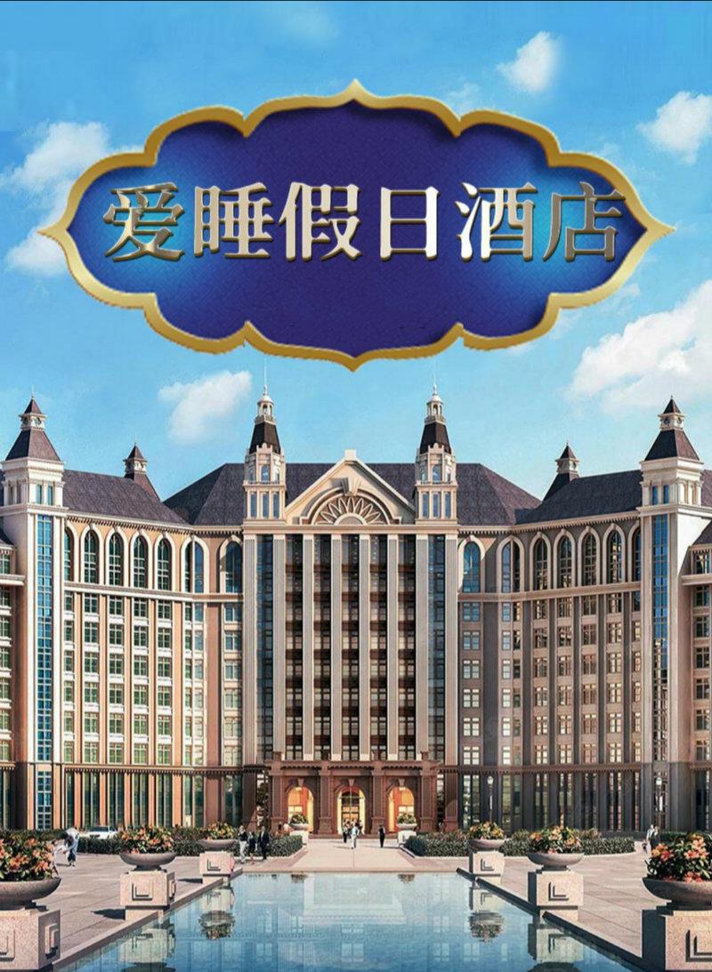 百变大侦探爱睡假日酒店