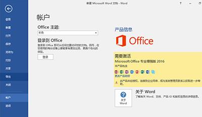 office2016专业版激活密钥码