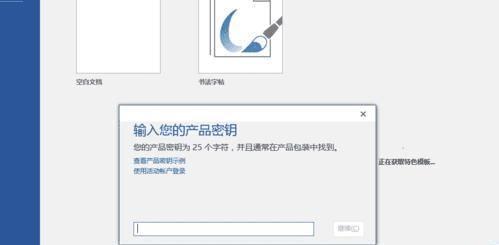 office2007永久激活密钥最新_office永久密钥2007