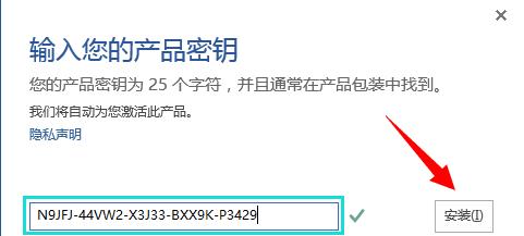 office2020激活密钥码_office永久密钥2020