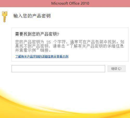 万能office2010密钥_office永久密钥2010