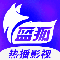 蓝狐影视官方版