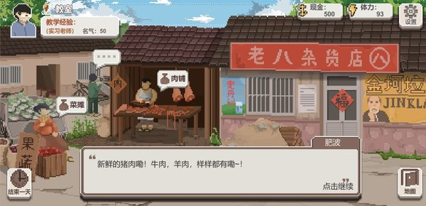 乡村老师下载-乡村老师最新版下载