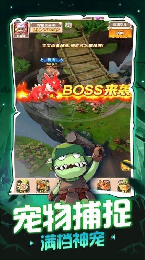 魔宠冒险记游戏下载-魔宠冒险记游戏安卓版下载