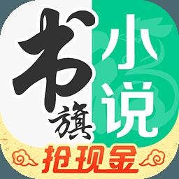 书旗小说破解版
