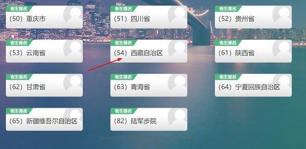 2021年3月西藏全国计算机等级考试报名入口及报名时间