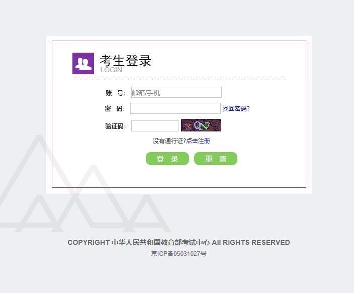 2021年3月浙江全国计算机等级考试报名入口及报名时间