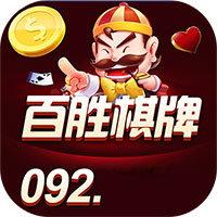百胜棋牌官方网站092