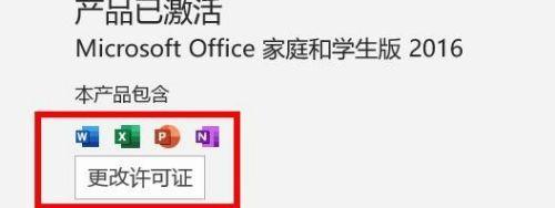 office激活码在哪里输入_office激活码大全2019不过期