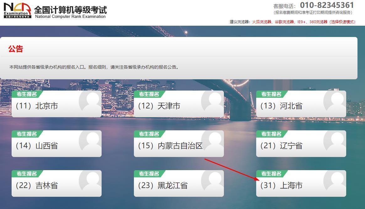2021年3月上海市全国计算机等级考试报名入口及报名时间