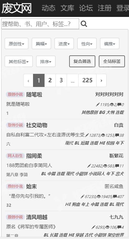 废文网小说