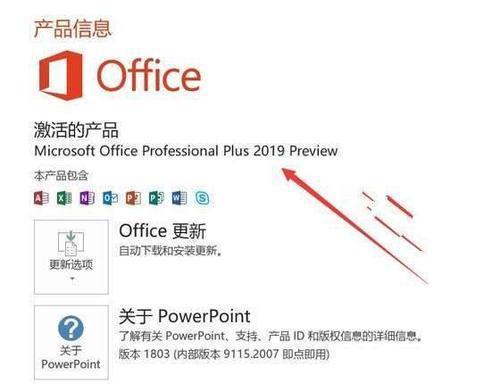 office办公软件2019激活码