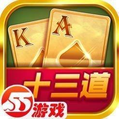 棋牌13道游戏