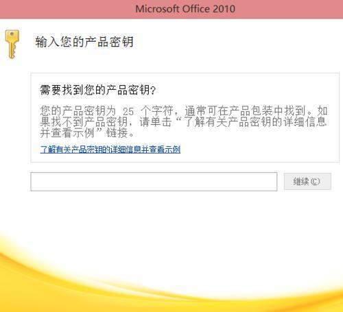 万能office2010密钥最新