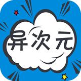 异次元漫画app官网