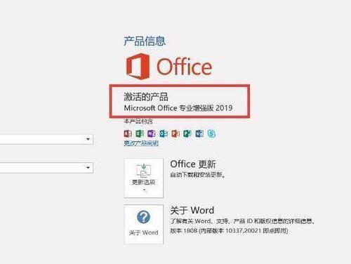 office2019产品密钥25个字符