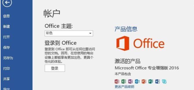 office2016永久激活密钥最新大全