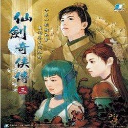 仙剑奇侠传三婬乱版