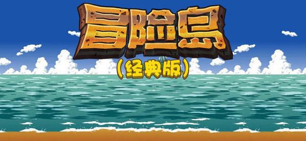 冒险岛老版本下载-冒险岛单机老版本下载