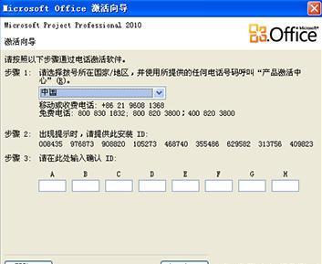 office2010密钥25个字符_office2010密钥25个字符家庭学生版