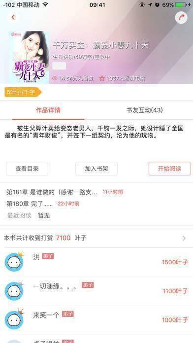 皓月小说app