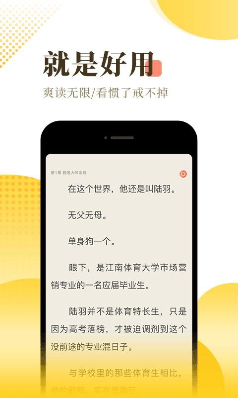 火兔小说app