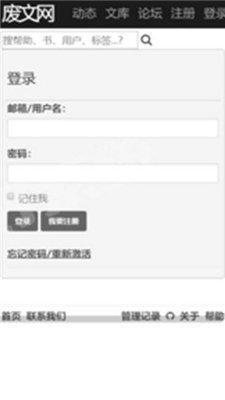 废文网app免费版