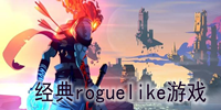 经典roguelike游戏