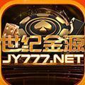 世纪金源棋牌jy777