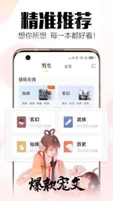 全民小说免费最新版