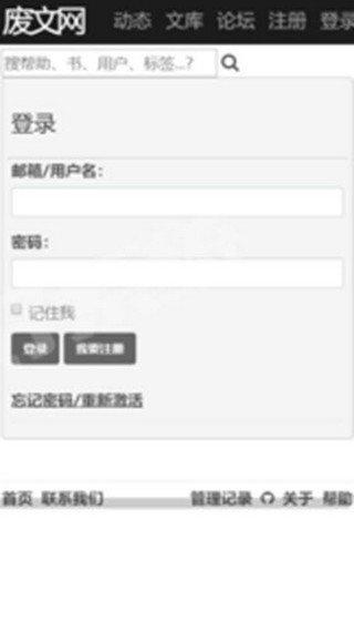 废文网中文官网版