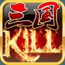 三国kill5.4破解版