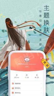 飞卢小说破解版最新版本