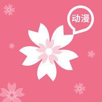 樱花动漫安卓手机版