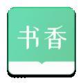 书香仓库1.1