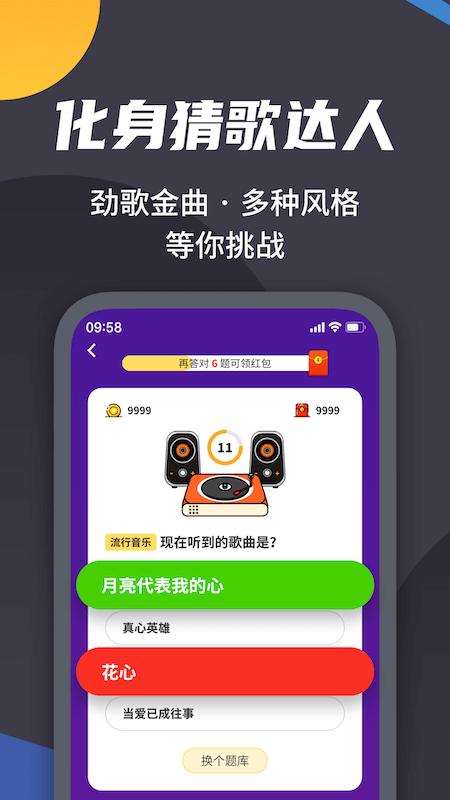 王者爱答题app下载-王者爱答题app领红包最新版下载