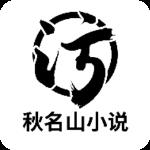 秋名山小说2.0版本