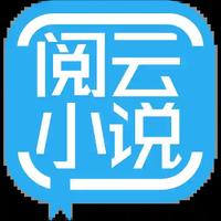 阅云小说app