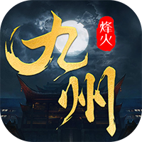 烽火燎原九州缥缈录