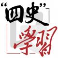 中国大学生四史自动答题软件