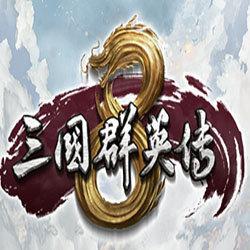 宇峻奥汀三国群英传8
