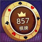 857游戏大厅