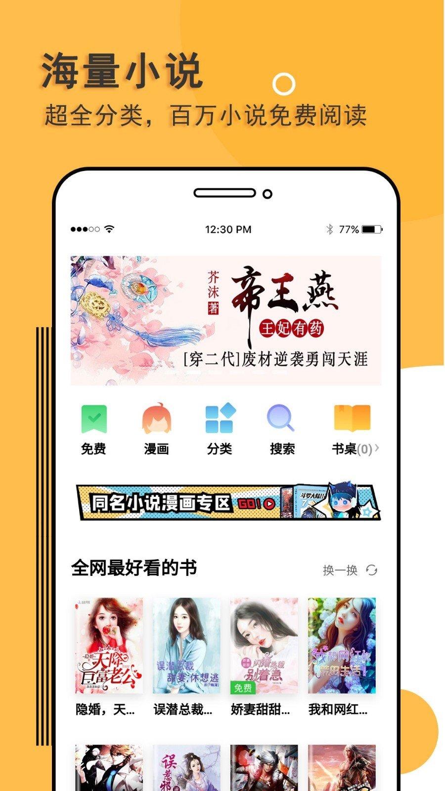 阅读神器app