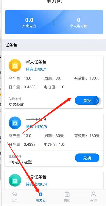 加电app下载-加电赚钱app下载