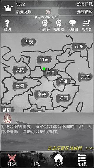 炙热江湖105破解版