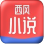 西风小说app