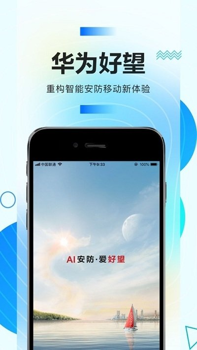 华为好望下载-华为好望app下载-华为好望官方版下载