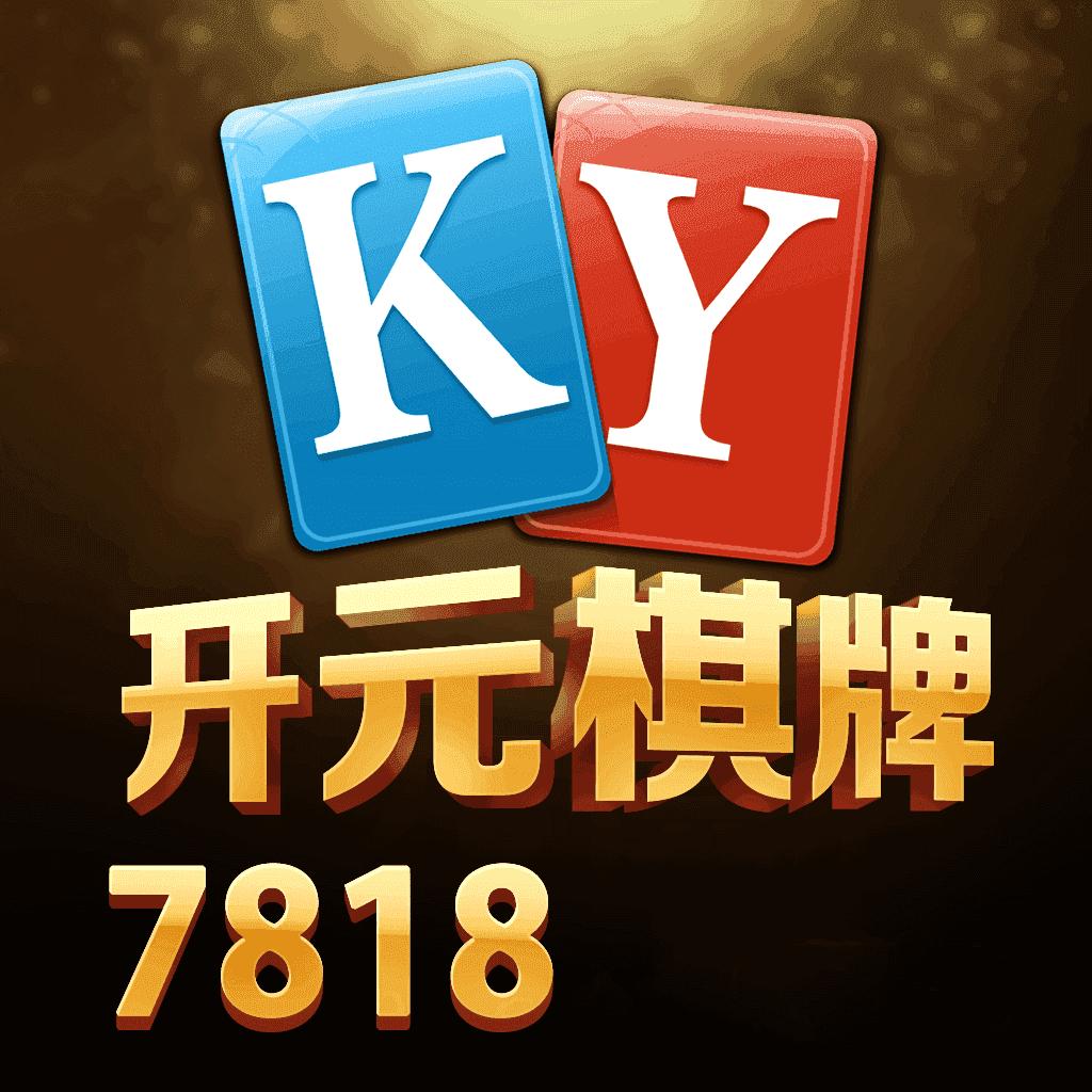 开元ky7818