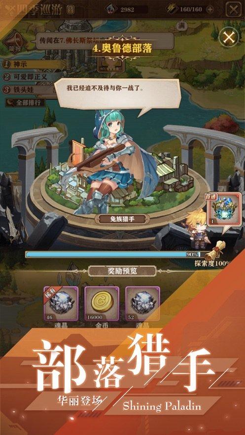 闪耀骑士游戏下载-闪耀骑士官方版手游下载