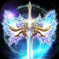 大天使之剑满v无限钻石版